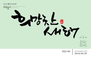 신년 캘리그라피 / 희망찬 새해