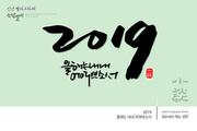 신년 캘리그라피 / 2019