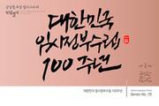 삼일절,독립 캘리그라피 / 대한민국임시정부100주년