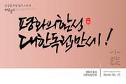 삼일절,독립 캘리그라피 / 평화의함성 대한독립만세