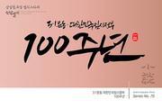 삼일절,독립 캘리그라피 / 3.1운동 대한민국임시정부 100주년