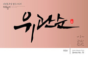 삼일절,독립 캘리그라피 / 유관순