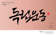 삼일절,독립 캘리그라피 / 독립운동