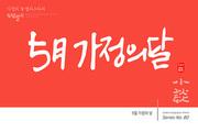 가정의 달 캘리그라피 / 5월 가정의달