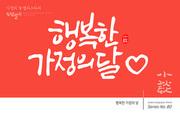 가정의 달 캘리그라피 / 행복한 가정의달