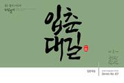 봄2 캘리그라피 / 입춘대길