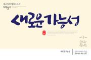 광고카피 캘리그라피 / 새로운 가능성