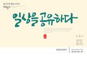 광고카피 캘리그라피 / 일상을 공유하다