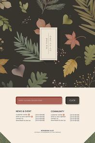 가을메일링폼