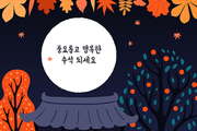 Hand drawn vector illustration for Mid Autumn Festival in Korea, with hanok roof, leaves, persimmon tree, full moon, Korean text Happy Chuseok. Flat style design. Concept holiday card, poster, banner.
