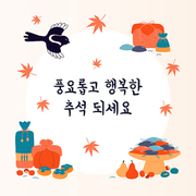 Hand drawn vector illustration for Mid Autumn, with holiday gifts, persimmons, mooncakes, chestnuts, full moon, magpie, Korean text Happy Chuseok. Flat style design. Concept for card, poster, banner.