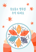 Hand drawn vector illustration for Mid Autumn Festival in Korea, with woman hands holding a plate of mooncakes, leaves, Korean text Happy Chuseok. Flat style design. Concept for card, poster, banner.