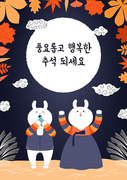 Hand drawn vector illustration for Korean holiday Chuseok with cute rabbits, boy and girl, in hanboks, full moon, autumn leaves. Flat style design. Concept for card, poster, banner.