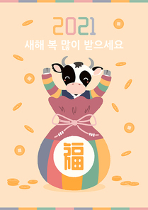 2021 Korean New Year Seollal illustration, ox in hanbok, lucky bag sebaetdon, gold coins, Korean text Happy New Year. Hand drawn vector. Flat style design. Concept for holiday card, poster, banner.