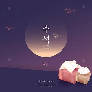 한국 전통 명절 추석