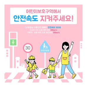 어린이교통안전