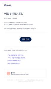 기업 회사 쇼핑몰 홈페이지 고객 직원 관리 이메일 템플릿 디자인