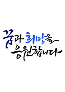 캘리그라피 꿈과 희망을 응원합니다