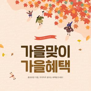 가을 감성 일러스트10