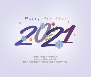 2021년 인사말 카드 & 팝업
