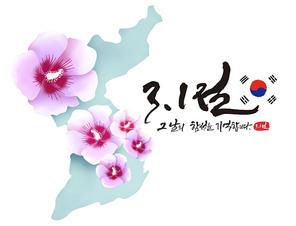 삼일절캘리, 대한민국, 무궁화